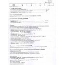 Линейка поверочная шд 1600 1кл СтИЗ