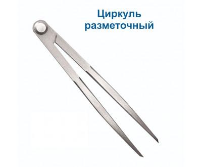 """Циркуль разметочный 125мм """"GRIFF"""""""
